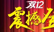 妮影工作室:双12活动正式启动!【买一送一!】